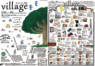 ヴィレッジ2013印刷物