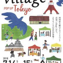 village pop up Tokyo 開催!