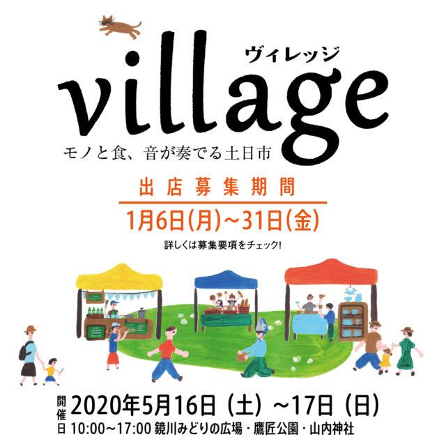 village2020