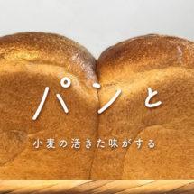 パンと【フード【1日出店】 17日(日)のみ出店希望・広島県】