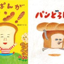柴田ケイコ【クラフト:イラスト・絵本・高知県】