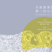 《ヴィレッジ前夜祭!》5/15(金)月夜旅楽団 高知公演