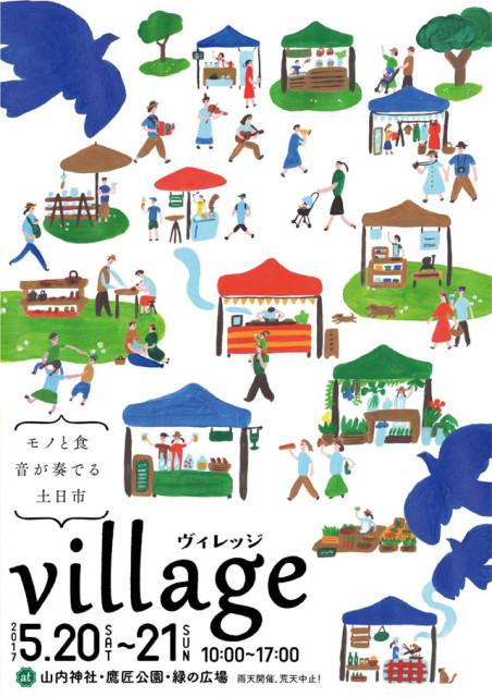 village2017フライヤー